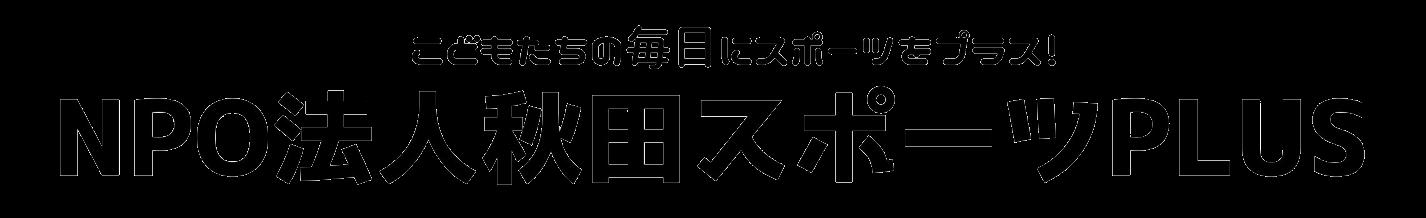 NPO法人秋田スポーツPLUS
