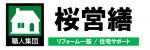 桜営繕様バナー2021.1.1